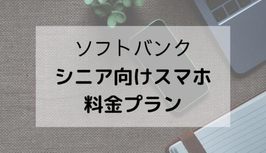 ソフトバンクシニア向けスマホを980円で契約!詳しい料金と機種を解説