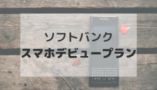 【月額980円】ソフトバンクのスマホデビューは本当にお得?使うべき人を解説