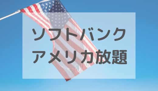 【ソフトバンク】アメリカ放題を利用すれば海外でも高額請求されない?|注意点を解説