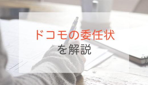 【ドコモ】委任状の書き方は?簡単に手続きするならオンラインがおすすめ!