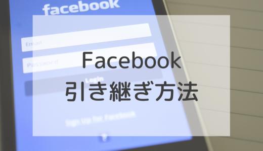 【写真付き】Facebookの機種変更時の引き継ぎ方法を画像で徹底解説