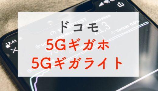 【容量3倍】5Gギガホ・5Gギガライトを解説!4Gプランから変わった点も