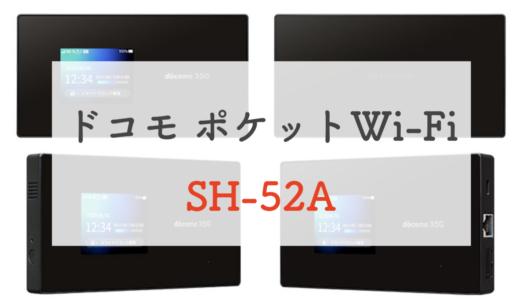 【無制限】ドコモのポケットWi-Fi「SH-52A」がテレワークに最強