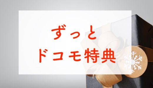 【長期優遇】ずっとドコモ特典で最大3,000ポイントをもらう方法を解説!