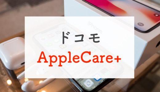 ドコモのAppleCare+とケータイ補償|どっちがおすすめなのか徹底比較