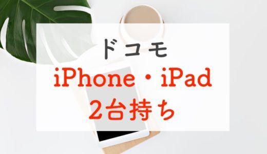 2台持ちはお得?ドコモのiPhoneとiPadのセット購入を解説