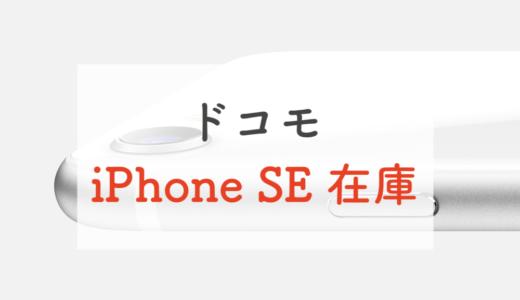 【簡単】iPhoneSE(ドコモ)の在庫確認方法と33%オフのお得な買い方を紹介!