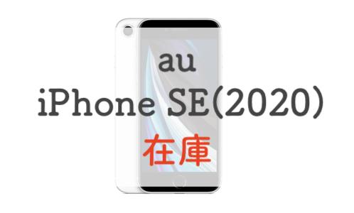 【簡単】iPhoneSE(au)の在庫確認方法と36,000円お得になる買い方を紹介
