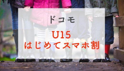 お得な「U15はじめてスマホ割」を使いこなす!ドコモユーザー必見まとめ