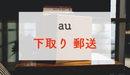 auの下取りプログラムを郵送で申し込む方法と注意点を解説