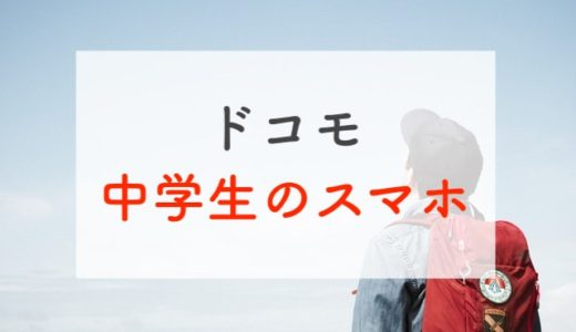 【2020年夏秋】ドコモで中学生におすすめのスマホBEST4!